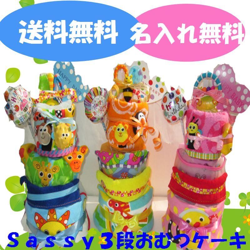 【出産祝い】【おむつケーキ 3段 】【サッシー】【Sassy】☆287☆送料無料 名入れ無料即日発送オムツケーキ