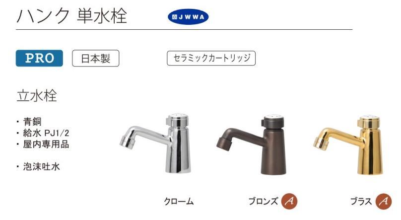 【Essence】ハンク(単水栓)/3色