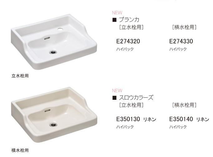 【Essence】洗面器ハイバック
