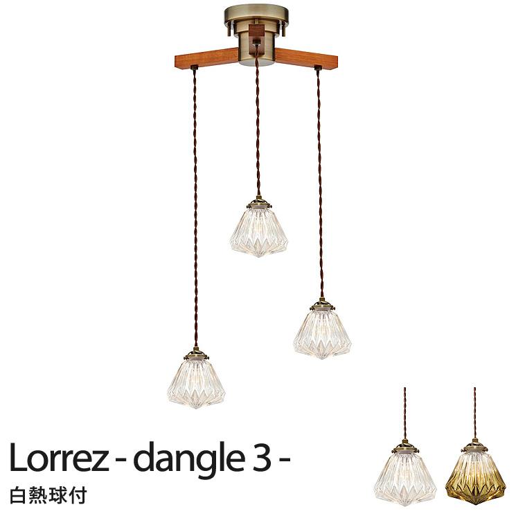 【送料無料】3灯式 ペンダントライト 北欧 照明 アンティーク レトロ Lorrez -dangle 3- [ロレエ -ダングル3-] LT-1717 E17/60W クリアミニクリプトン球×3付 【IK】