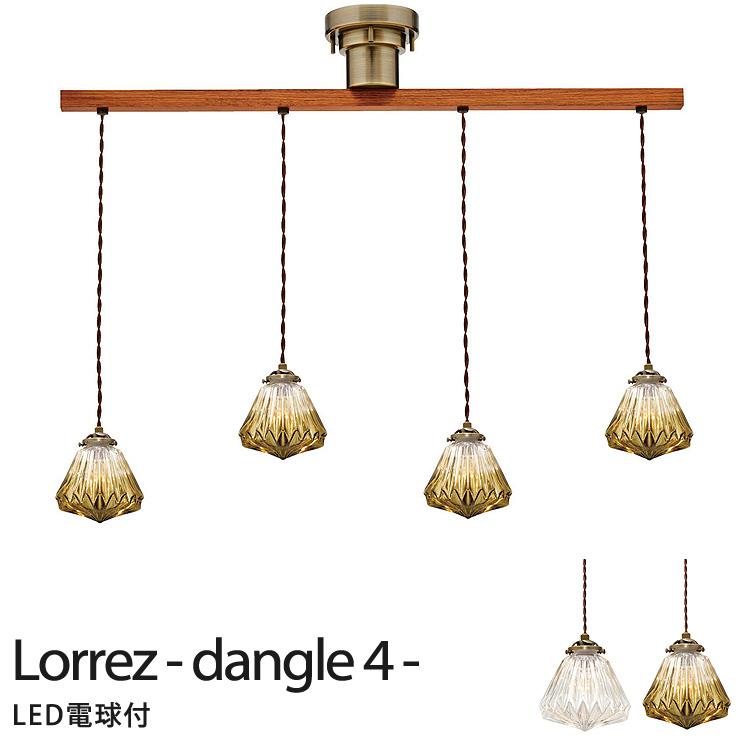 【送料無料】4灯式 ペンダントライト 北欧 照明 アンティーク レトロ Lorrez -dangle 4- [ロレエ -ダングル4-] LT-1722 E17/40W相当 小型LED電球(電球色)×4付 【IK】