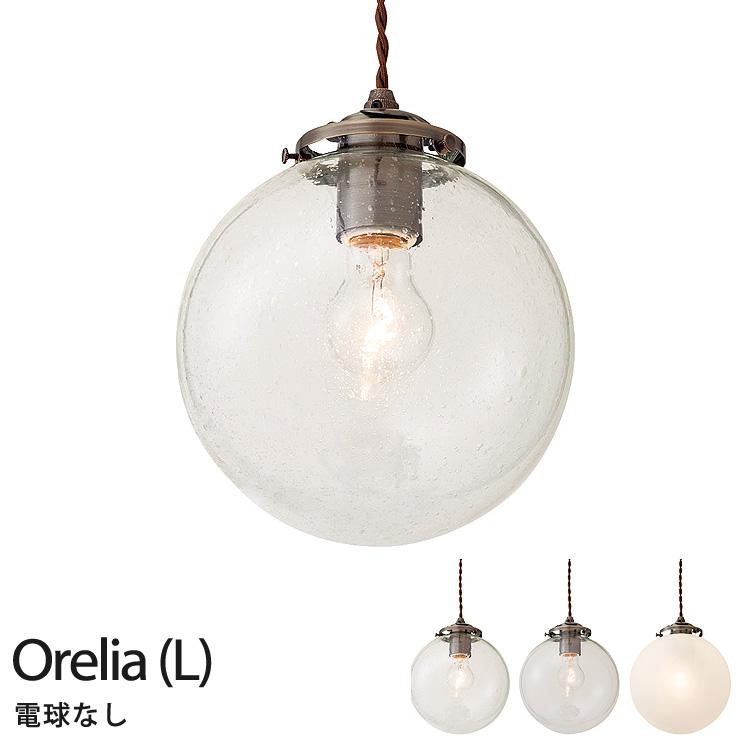 ペンダントライト 北欧 照明 アンティーク インターフォルム Orelia(L) オレリアL LT-1944 BU CL FR 電球無し 【IK】