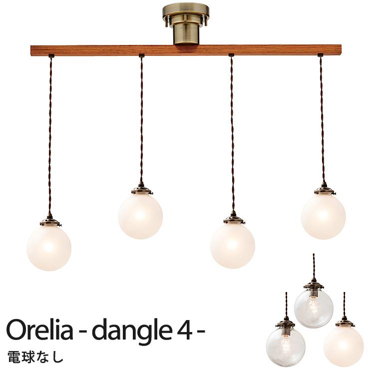 ペンダントライト 北欧 照明 アンティーク インターフォルム Orelia -dangle 4- オレリア ダングル4 LT-1953 BU CL FR 電球無し 【IK】