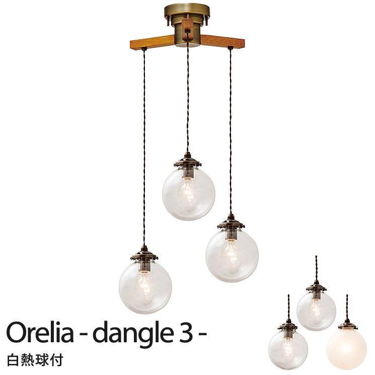 ペンダントライト 北欧 照明 アンティーク インターフォルム Orelia -dangle 3- オレリア ダングル3 LT-1962 BU CL FR MX E17/60W クリアミニクリプトン球×3付 【IK】