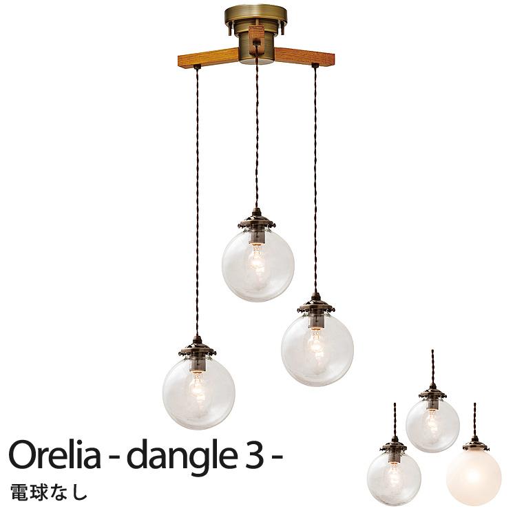 ペンダントライト 北欧 照明 アンティーク インターフォルム Orelia -dangle 3- オレリア ダングル3 LT-1964 BU CL FR MX 電球無し 【IK】