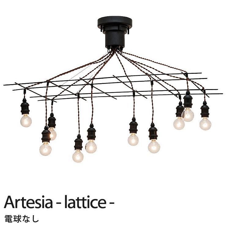 ペンダントライト 北欧 照明 アンティーク インターフォルム Artesia -lattice- アーティシア ラティス LT-1998 電球無し 【IK】