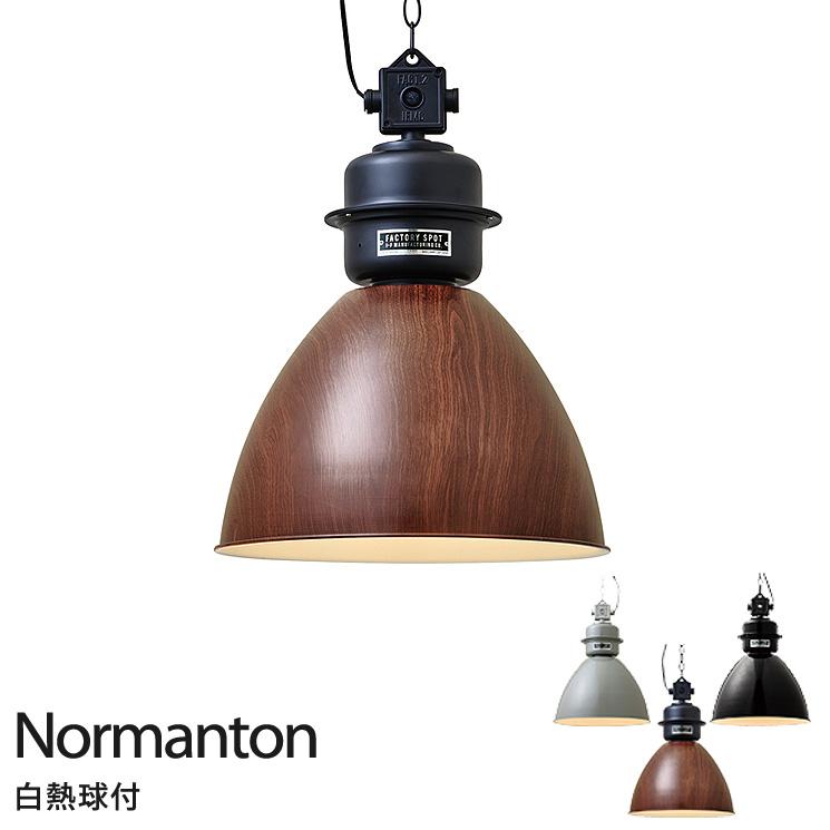 ペンダントライト 北欧 照明 アンティーク インターフォルム Normanton ノルマントン LT-1862 BK GY BN E26/100W クリアハウス球付 【IK】