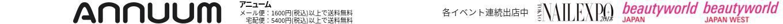 ネイル用品 ANNUUM アニューム:ネイルパーツ、ネイルシールなどのネイル用品を販売しています。