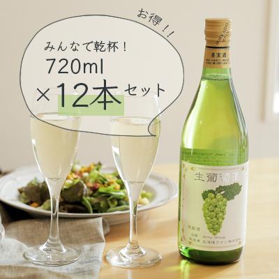 アニー生ワインフルボトルお得な12本セット(北海道産ぶどう白ワイン)果実酒