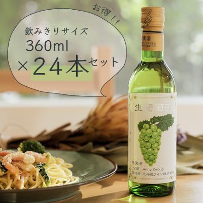 アニー生ワインハーフサイズ1ケース ☆お徳用