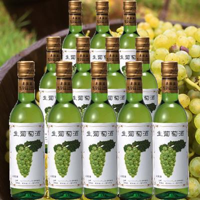 アニー 生ワイン フルボトル お得な12本セット(北海道産 白ワイン)果実酒