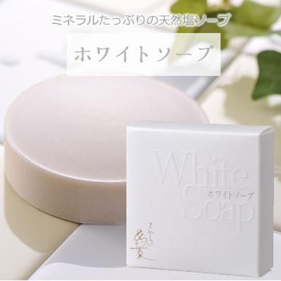 汗や脇のニオイが気になる方へ 人気の製品 たっぷりの天然塩配合 ボディ石鹸アニーホワイトソープ 送料無料新品 在庫限り50%オフ