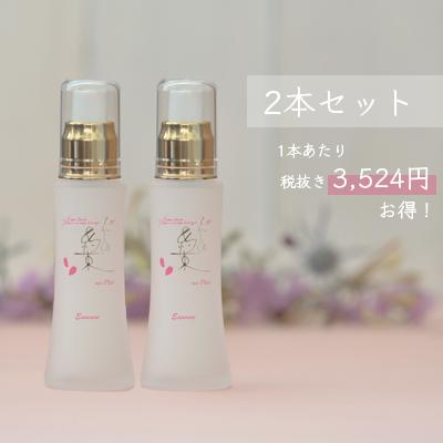 【お得な2本セット】天使の約束moiPlus美容エッセンスうるおい美容液30g