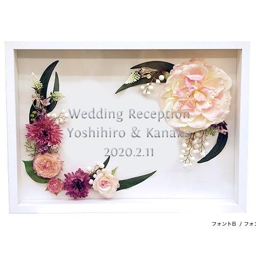 ウェルカムボード ブライダル 結婚式 ウェディング 額 A3 造花 文字 デザイン フラワー ウェディング ウェルカムボード ローズクラシック ピンク 額の色:ホワイト