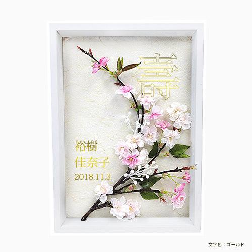 ウェルカムボード ウェディング 【送料無料】ウェルカムボード 桜(さくら) 額の色:ホワイト