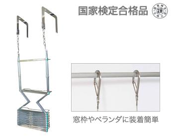 避難はしご ORIRO 3階用 7型 スチール製