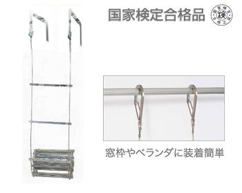 避難はしご ワイヤーロープ式 5号 全国無料,限定セール