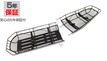 ANS 70 バスケットストレッチャー ステンレス製 ハーフ