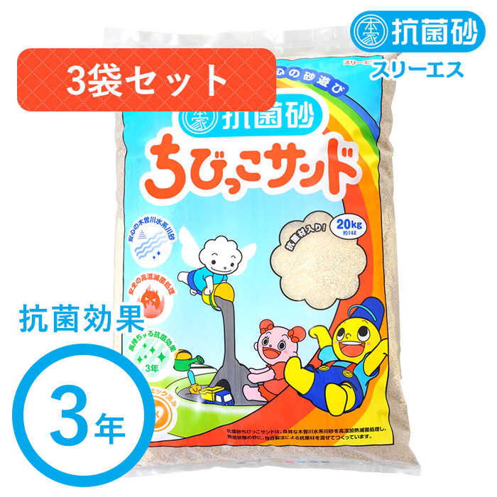 20kg×3袋セット 安心・安全の抗菌砂 ちびっこサンド さらさら 国産 砂場用 砂遊び 猫砂 ペット 砂浴び用 送料無料