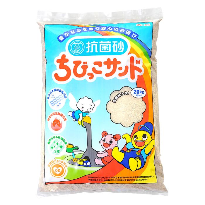 20kg×5袋セット 安心·安全の抗菌砂 ちびっこサンド さらさら 国産 砂場用 砂遊び 猫砂 ペット 砂浴び用  送料無料