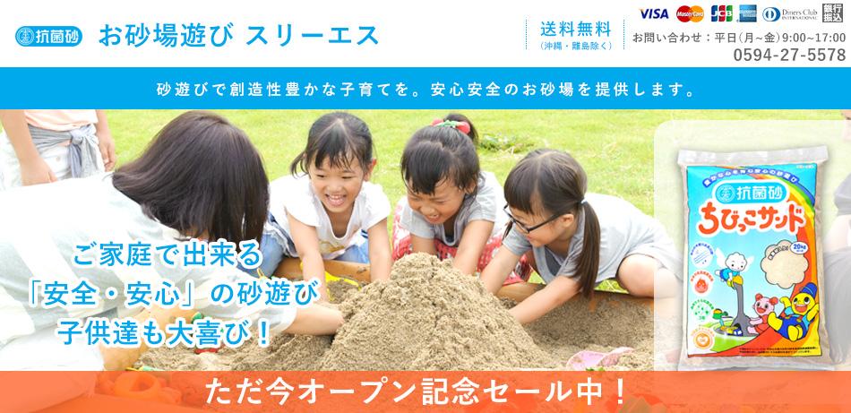お砂場遊び スリーエス:安心安全のお砂場を提供します