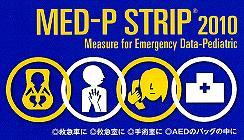 送料 無料 小児蘇生用テープ MED-P STRIP