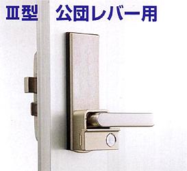 朝日工業 YK-9900 ロックブロックIII型 公団レバー用 防犯 鍵