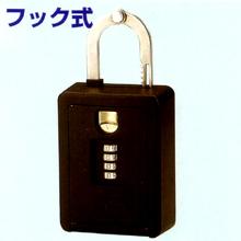 防犯グッズ 朝日工業 キーブロック4型 フック式 キーボックス 暗証番号 壁掛け