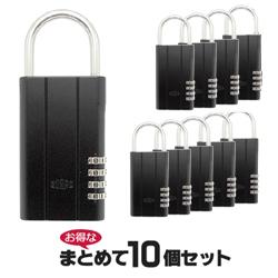 防犯グッズ キーボックス 暗証番号 GUARD No.360K レジャーロック ブラック 10個セット キーbox