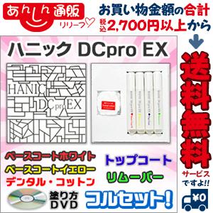フルセット 【送料無料の2個セット】なんと!あの【ハニック・ホワイトラボ】ハニック ※お取り寄せ商品 EX が「この価格!?」 DCpro
