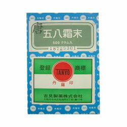 【送料無料】【吉見製薬】五八霜末(ゴハッソウマツ) 500g ※お取り寄せ商品