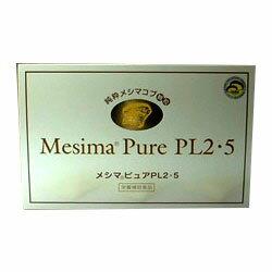 【送料無料の3個セット】【救心製薬】メシマピュアPL2・5 90包 ※お取り寄せ商品