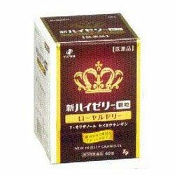 【第3類医薬品】【送料無料】【ゼリア新薬】新ハイゼリー顆粒 90包※お取り寄せになる場合もございます