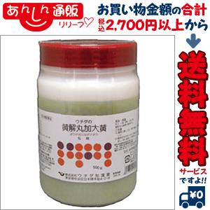 【第2類医薬品】【送料無料】【ウチダ和漢薬】ウチダの黄解丸加大黄(オウゲガンカダイオウ) 500g※お取り寄せになる場合もございます