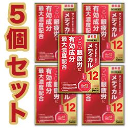 【第2類医薬品】【送料無料の5個セット】【参天製薬】サンテメディカル12 12mL