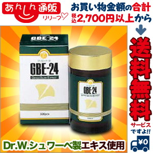【お得な3個セット】なんと!あの、イチョウ葉エキスと言えばDr.シュワーベ社(ドイツ)...の原料を使用した、GBE-24(140錠)が激安! ※お取り寄せ商品