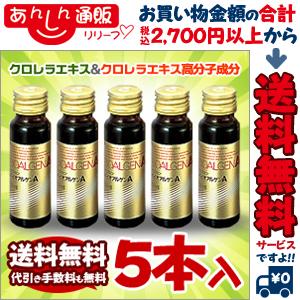 【送料無料の2個セット】なんと!あのグロスミンシリーズの液体タイプ、バイオアルゲンA 50ml×5本入 が「この価格!?」【お取り寄せ商品】