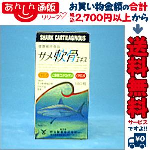 【送料無料】【明治製薬】サメ軟骨エキス 180粒 ※お取り寄せ商品