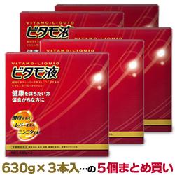 【送料無料の5個セット】【森田薬品】ビタモ液 630g×3本入