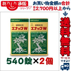 【第3類医薬品】【送料無料の2個セット】【湧永製薬】エナックW 540錠
