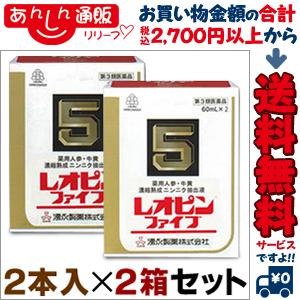【第3類医薬品】【送料無料の2個セット】【湧永製薬】レオピンファイブw 60ml×2本入※お取り寄せになる場合もございます