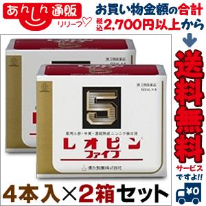 【第3類医薬品】【送料無料の2個セット】【湧永製薬】レオピンファイブw 60ml×4本入※お取り寄せになる場合もございます