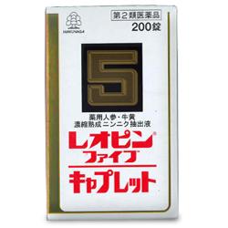 【第2類医薬品】【送料無料の3個セット】【湧永製薬】レオピンファイブキャプレットS 200錠