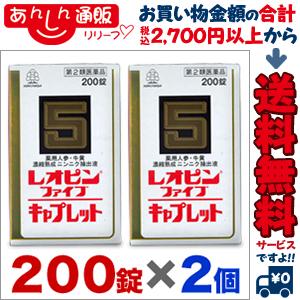 【第2類医薬品】【送料無料の2個セット】【湧永製薬】レオピンファイブキャプレットS 200錠