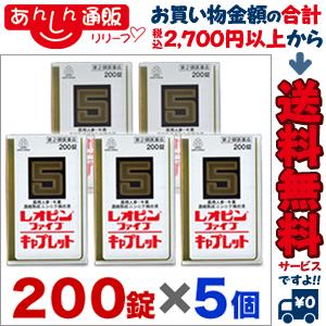 【第2類医薬品】【送料無料の5個セット】【湧永製薬】レオピンファイブキャプレットS 200錠