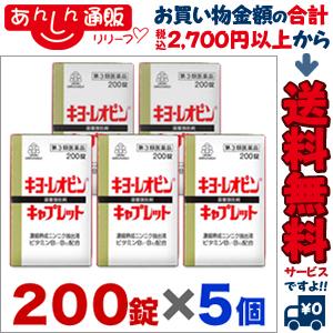 【第3類医薬品】【送料無料の5個セット】【湧永製薬】キヨーレオピン キャプレットS 200錠