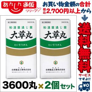 【第2類医薬品】【送料無料の2個セット】【日邦薬品】大草丸 3600錠※お取り寄せになる場合もございます