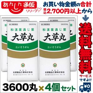 【第2類医薬品】【送料無料の4個セット】【日邦薬品】大草丸 3600錠※お取り寄せになる場合もございます