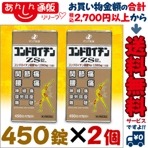 【第3類医薬品】【送料無料の2個セット】【ゼリア新薬】コンドロイチンZS錠 450錠