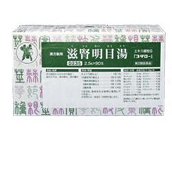 【第2類医薬品】【送料無料】【小太郎漢方製薬】滋腎明目湯エキス細粒G「コタロー」 90包※お取り寄せになる場合もございます
